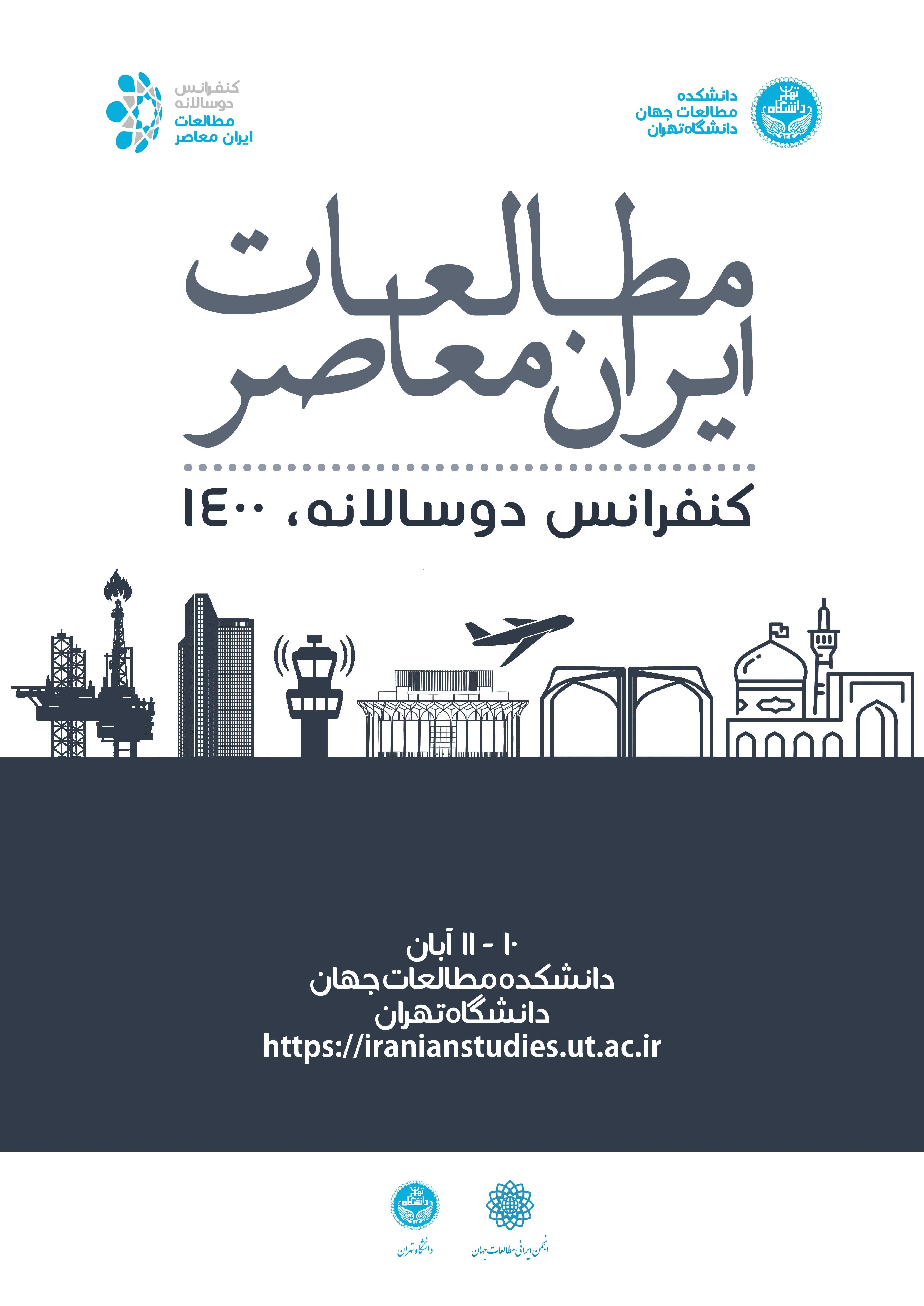 کنفرانس مطالعات ایران معاصر